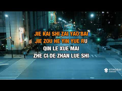 Huo Li Quan Kai in the style of Leehom Wang | Karaoke with Lyrics