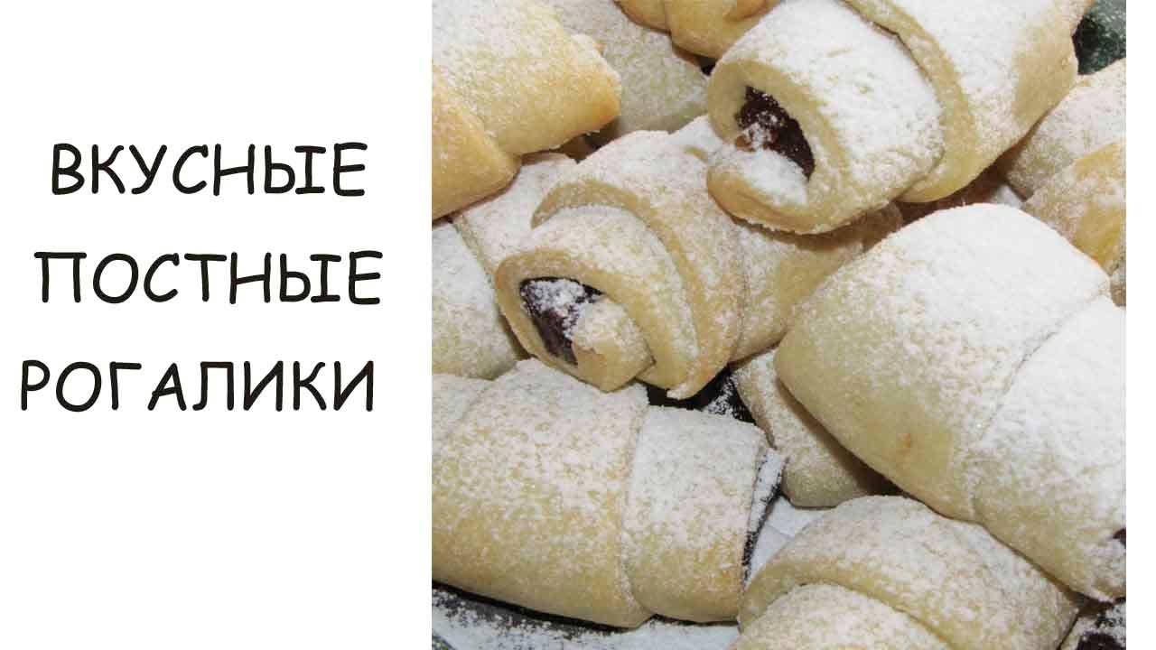 Печенье рогалики рецепты 132