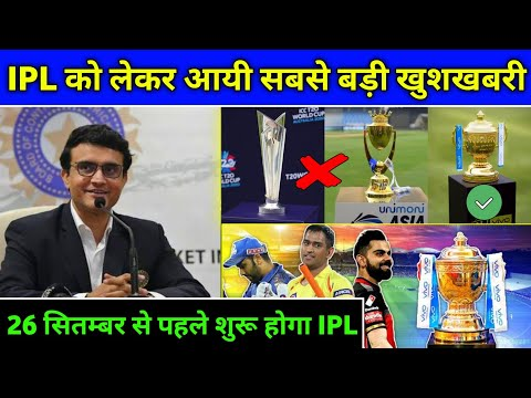 IPL 2020 - 2 Good News For IPL After BCCI Announce New Date For The IPL 2020 from YouTube · Duration:  5 minutes 22 seconds