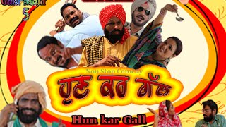 Ghala Mala 5  [Hun Kar Gall] Tralor | NEW PUNJABI COMEDY MOVIE | LATEST PUNJABI MOVIES 2015
