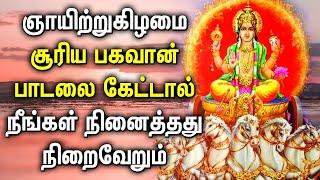 POWERFUL SURYA BHAGAVAN TAMIL DEVOTIONAL SONGS   Sunday Spl Suriya Bhagavan Tamil Devotional Songs