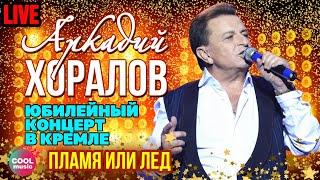 Аркадий Хоралов - Пламя и лед (Юбилей в Кремле)