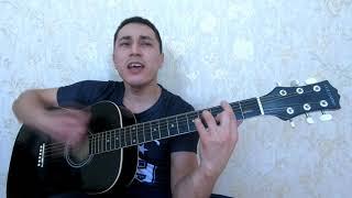 Кавер на гитаре (Сектор Газа-Лирика)
