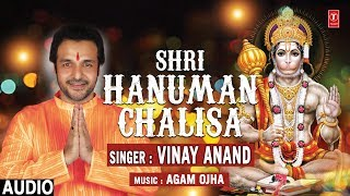 श्री हनुमान चालीसा Shri Hanuman Chalisa I VINAY ANAND I New Latest Audio Song, T-Series Bhakti Sagar