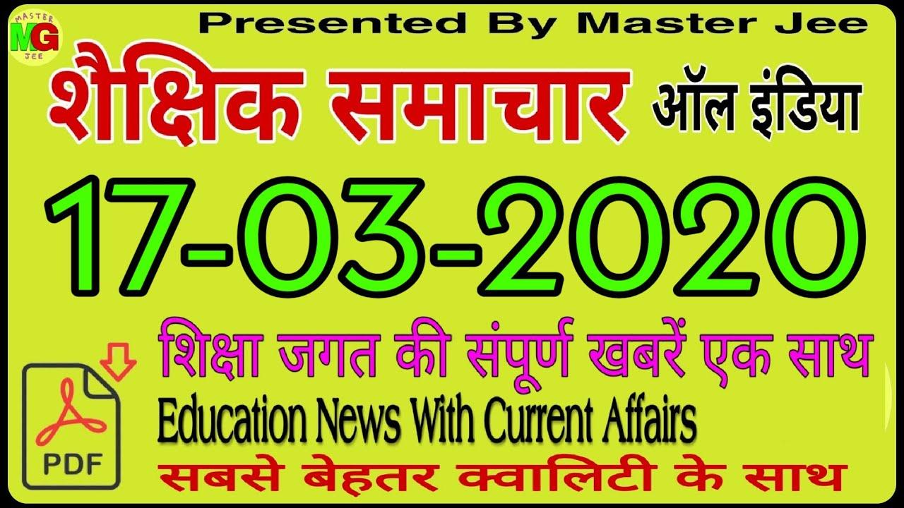 शैक्षिक समाचार राजस्थान 17 March 2020 RAJASTHAN EDUCATION NEWS Sekshik samachar #RPSC #REET #Rssb