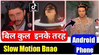 TikTok Pe Slow Motion Video Kaise Banaye | TikTok Slow Motion Tutorial Android | Android Slow Motion