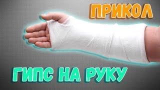 как сделать перелом руки в домашних условиях без боли