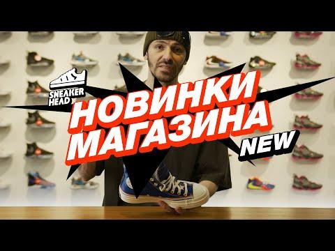 Новинки магазина Sneakerhead.