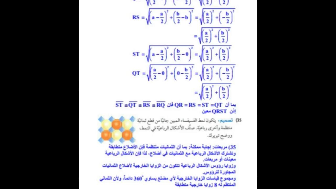 حل كتاب الرياضيات للصف اول ثانوي مقررات