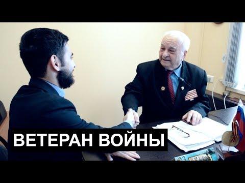 Ветеран - о