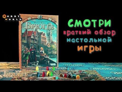 Настольная игра «Брюгге» — обзор