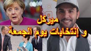 مصير بقاء السيدة ميركل في حكم ألمانيا لغاية 2021 مرتبط بإنتخابات حزب CDU يوم الجمعة