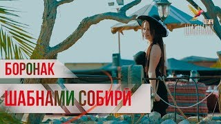 Шабнами Собири - Боронак / Shabnami Sobiri - Boronak