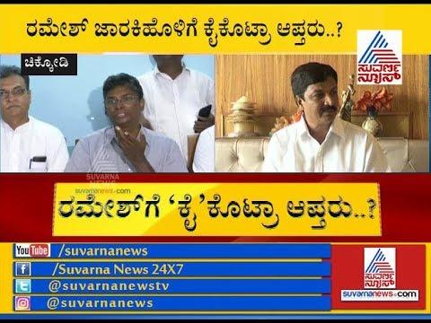 Big Shock For Ramesh Jarakiholi..! ರಮೇಶ್ ಗೆ 'ಕೈ' ಕೊಟ್ರಾ ಆಪ್ತರು..?