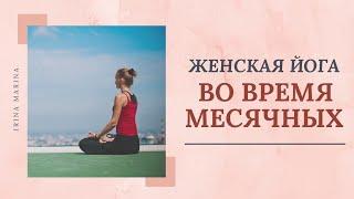 Женская йога во время месячных Практика с 10 й минуты Йога для начинающих Месячные без боли