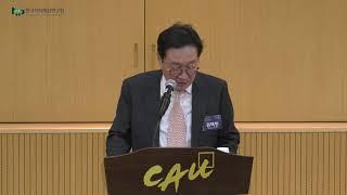 [제8회 지식재산연구 학술대회] 개회사