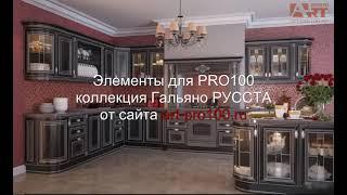 3D элементы Гальяно РУССТА для PRO100