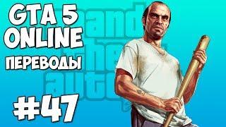 GTA 5 Online Смешные моменты 47 (приколы, баги, геймплей)