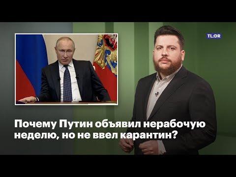 Почему Путин объявил