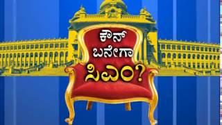 Kaun Banega CM ? - Part 9 | ನಂಬರ್ ಗೇಮ್ ನಲ್ಲಿ ಗೆಲ್ಲೋರ್ಯಾರು..?