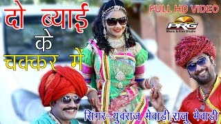 Kala Chashma Marwadi DJ Song   Do Byai Ka Chakkar Mein   Full HD   Raju Mewari, Yuvraj Mewari