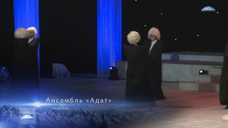 "Ансамбль ""Адат"" - Аварский"