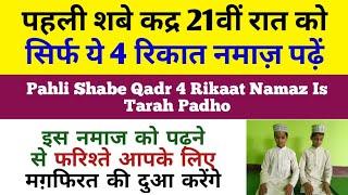 Pahli Shab E Qadr 21 Vee Rat ki 4 Rikaat Namaz, Tariqa & Fazilat Part 2 | Nishat Shahid