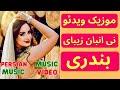Iranian Music (Persian Music) Ney Anban 2021 نی انبان موزیک ویدئو نی انبان شاد بندری