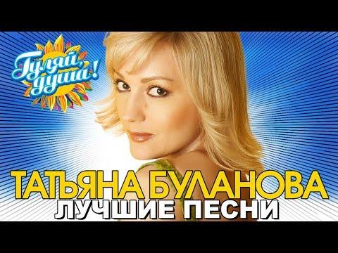 Music video Татьяна Буланова - Белая черёмуха