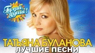 Download Татьяна Буланова - Белая черёмуха - Лучшие песни Mp3 and Videos