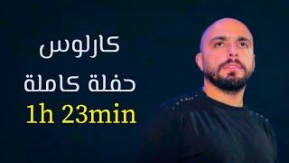 Carlos 4 January Live Volume Club Full Party كارلوس حفلة كاملة
