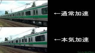 【テスト】(JR東)埼京線E233系本気の加速【アップロード】