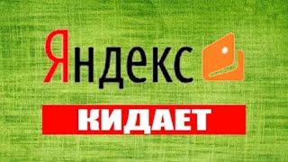 Яндекс дзен, Заработок на яндекс дзен, яндекс дзен заработок, заработок в интернете, правда о работе
