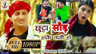 गोरिया छुट्टा सांड हाँकै लागी || Diwakar Dwivedi Hits || Diwakar Dwivedi Awadhi Song || Pankaj Music