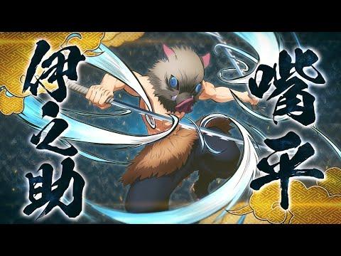 Demon Slayer: Kimetsu no Yaiba - Hinokami Keppuutan - Character Intro #4: Inosuke Hashibira