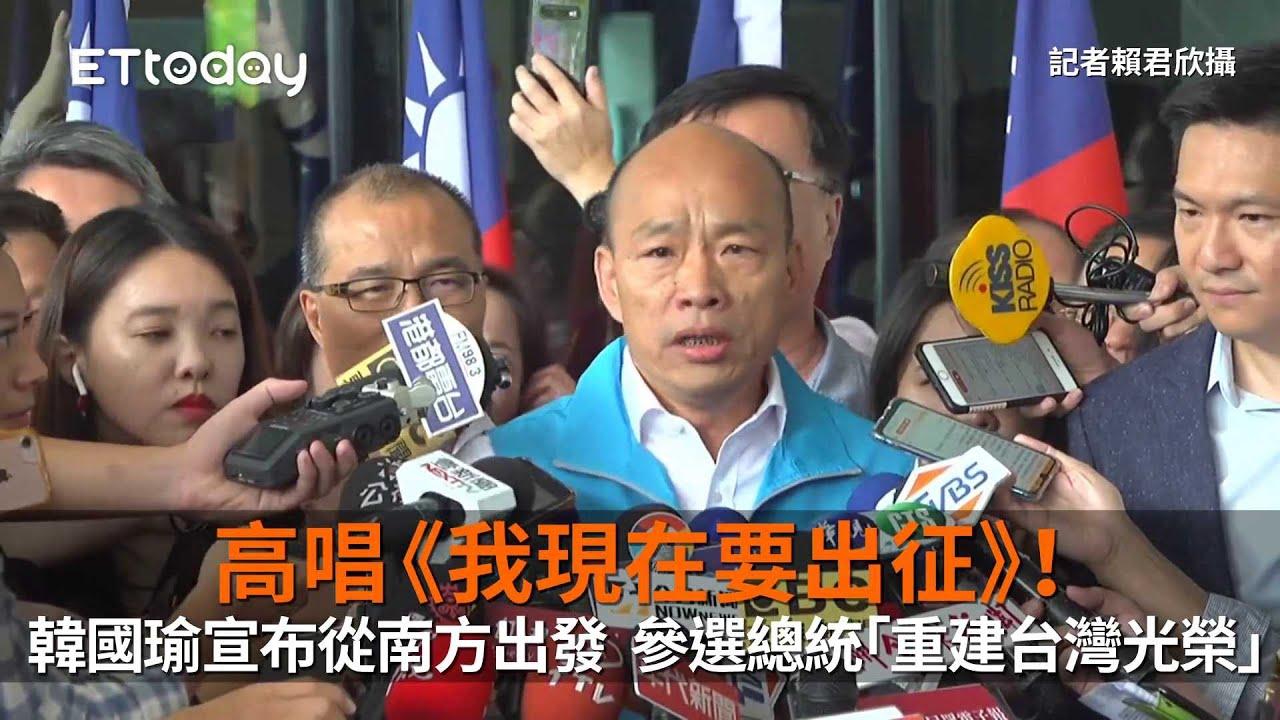 高唱《我現在要出征》!韓國瑜宣布從南方出發 參選總統「重建臺灣光榮」 - YouTube