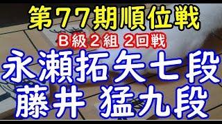 開始日時:2018/07/18 10:00 終了日時:2018/07/18 22:14 棋戦:第77期...