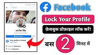 How to lock Facebook profile! फ़ेसबुक प्रोफ़ाइल को लॉक करें