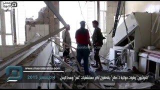 """مصر العربية   """"الحوثيون"""" وقوات موالية لـ""""صالح"""" يقصفون أكبر مستشفيات """"تعز"""" وسط اليمن"""