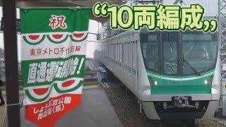 【特報】北綾瀬支線 10両編成の運転開始@東京メトロ千代田線