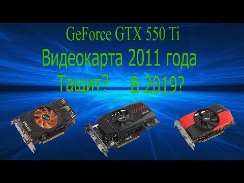 Тестирование Geforce GTX 550 Ti в 2019 году. Тащит? Или нет?