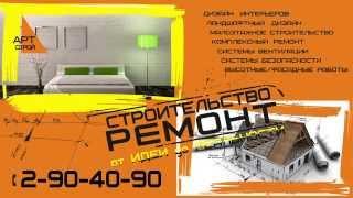 видео ремонт коттеджей и строительство