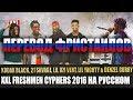 XXL 2016 CYPHER - ФРИСТАЙЛЫ НА РУССКОМ