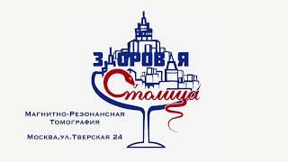 МРТ в Москве, медицинский центр Здоровая Столица
