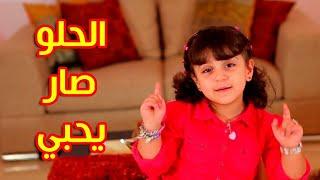 Repeat youtube video الحلو صار يحبي - جنى مقداد | قناة بيبي الفضائية