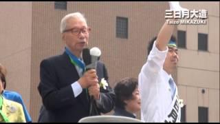【20140626】武村正義元滋賀県知事応援演説