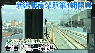 新潟駅高架化後 前面展望 JR越後線 内野→新潟 E129系