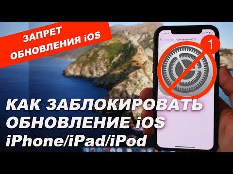 4 СПОСОБА ЗАПРЕТИТЬ АВТОМАТИЧЕСКОЕ ОБНОВЛЕНИЕ iOS