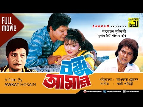 Bondhu Amar | বন্ধু আমার |  Faruq, Rozina, Sunetra & Jafar Iqbal | Bangla Full Length Movie