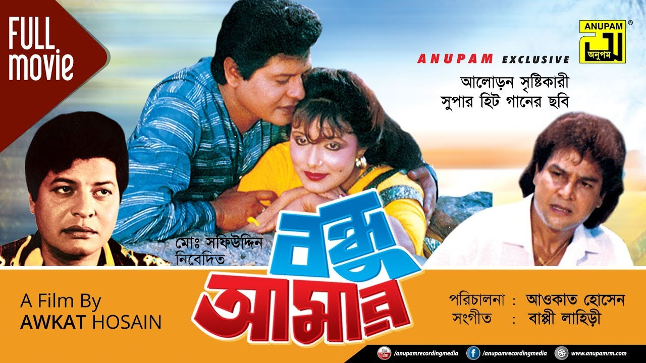 Image Result For Iqbal Full Movies